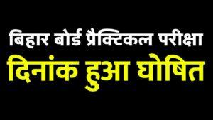 Bihar Board Practical Exam Date 2021