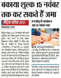 Bihar Board Exam 2021