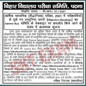 bihar board 10th answer key 2021