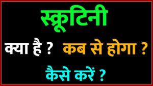 Bihar Board 12th Scrutiny Form 2021