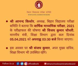 Bihar Board 10th Ka Result Kab Aaega