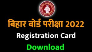 Bihar Board Registration Card 2021