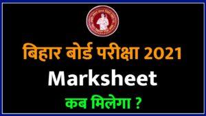 Marksheet Kab Milega