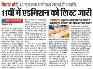 Bihar Board Inter Admission 2021 college wise list