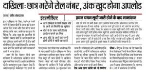 11th admission ka form kaise bharen