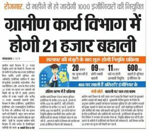 bihar rural works department bharti 2021