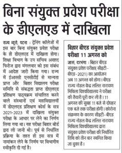 bihar deled admission 2021