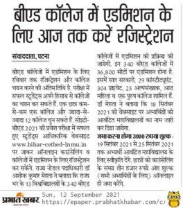 Bihar Bed Cet College Allotment Letter