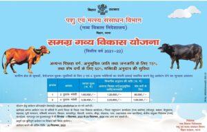 Bihar Samagra Gavya Vikas Yojana 2021
