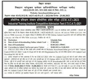 Bihar ITI Admit Card 2021