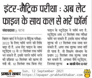 Bihar Board Exam Form Date 2022