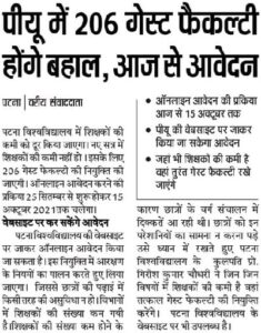 Patna University Guest Faculty Vacancy 2021