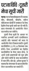 Patna University 2nd Merit List 2021