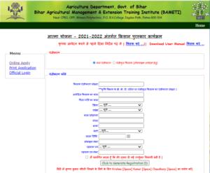 Bihar Kisan Atma Yojana 2021