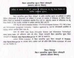 Bihar IT Manager Recruitment 2021