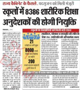 Bihar Physical Education Instructor Vacancy 2021