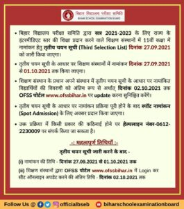 11th admission 3rd merit list 2021