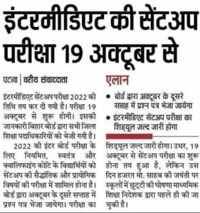 Bihar Board Sent Up Exam 2022